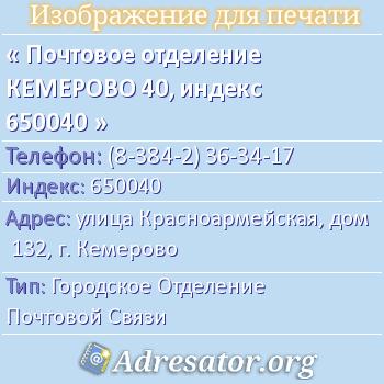 Почтовое отделение КЕМЕРОВО 40, индекс 650040 по адресу: улицаКрасноармейская,дом132,г. Кемерово