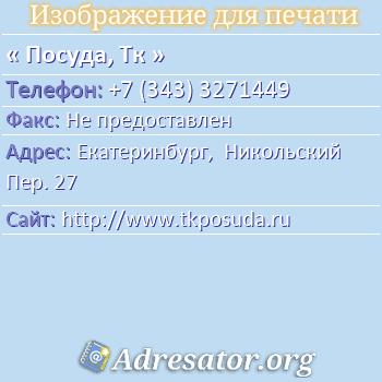 Посуда, Тк по адресу: Екатеринбург,  Никольский Пер. 27