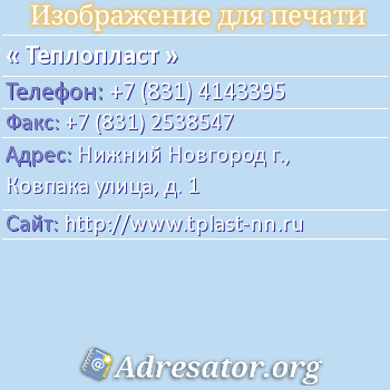 Теплопласт по адресу: Нижний Новгород г., Ковпака улица, д. 1