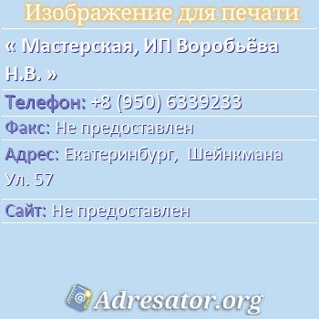Мастерская, ИП Воробьёва Н.В. по адресу: Екатеринбург,  Шейнкмана Ул. 57