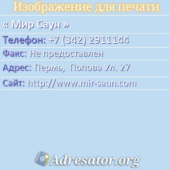 Мир Саун по адресу: Пермь,  Попова Ул. 27