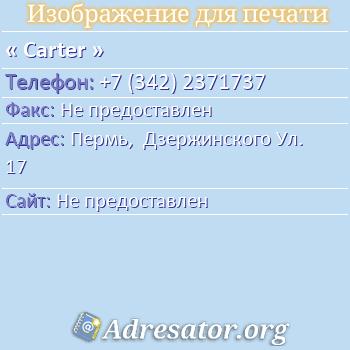 Carter по адресу: Пермь,  Дзержинского Ул. 17