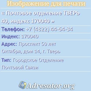 Почтовое отделение ТВЕРЬ 40, индекс 170040 по адресу: Проспект50 лет Октября,дом14,г. Тверь