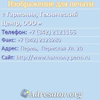 Гармония, Технический Центр, ООО по адресу: Пермь,  Пермская Ул. 20