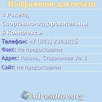 Ракета, Спортивно-оздоровительный Комплекс по адресу: Казань,  Стадионная Ул. 1