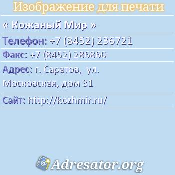 Кожаный Мир по адресу: г. Саратов,  ул. Московская, дом 31