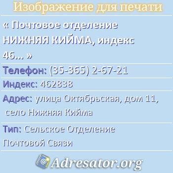 Почтовое отделение НИЖНЯЯ КИЙМА, индекс 462838 по адресу: улицаОктябрьская,дом11,село Нижняя Кийма