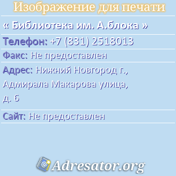 Библиотека им. А.блока по адресу: Нижний Новгород г., Адмирала Макарова улица, д. 6