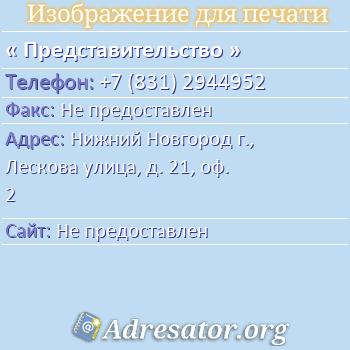 Представительство по адресу: Нижний Новгород г., Лескова улица, д. 21, оф. 2
