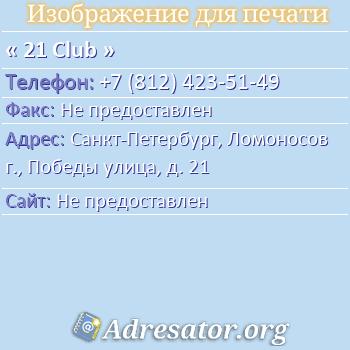 21 Club по адресу: Санкт-Петербург, Ломоносов г., Победы улица, д. 21