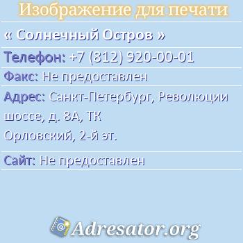 Солнечный Остров по адресу: Санкт-Петербург, Революции шоссе, д. 8А, ТК Орловский, 2-й эт.