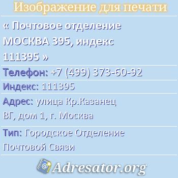 Почтовое отделение МОСКВА 395, индекс 111395 по адресу: улицаКр.Казанец ВГ,дом1,г. Москва