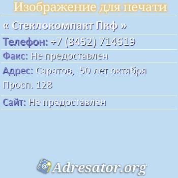 Стеклокомпакт Пкф по адресу: Саратов,  50 лет октября Просп. 128