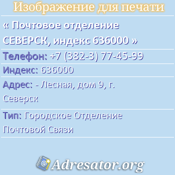 Почтовое отделение СЕВЕРСК, индекс 636000 по адресу: -Лесная,дом9,г. Северск