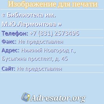 Библиотека им. М.Ю.Лермонтова по адресу: Нижний Новгород г., Бусыгина проспект, д. 45