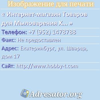 Интернет-магазин Товаров для Мыловарения ХОББИ-Т по адресу: Екатеринбург, ул. Шварца, дом 17
