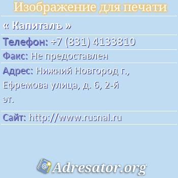 Капиталъ по адресу: Нижний Новгород г., Ефремова улица, д. 6, 2-й эт.