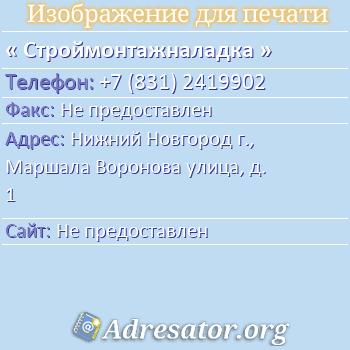 Строймонтажналадка по адресу: Нижний Новгород г., Маршала Воронова улица, д. 1