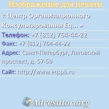 Центр Организационного Консультирования Equator по адресу: Санкт-Петербург, Лиговский проспект, д. 57-59