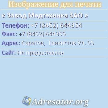 Завод Медтехника ЗАО по адресу: Саратов,  Танкистов Ул. 55