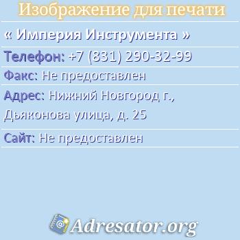 Империя Инструмента по адресу: Нижний Новгород г., Дьяконова улица, д. 25