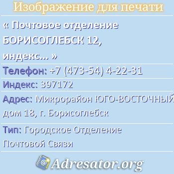 Почтовое отделение БОРИСОГЛЕБСК 12, индекс 397172 по адресу: МикрорайонЮГО-ВОСТОЧНЫЙ,дом18,г. Борисоглебск