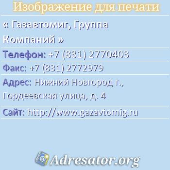 Газавтомиг, Группа Компаний по адресу: Нижний Новгород г., Гордеевская улица, д. 4