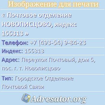Почтовое отделение НОВОПИСЦОВО, индекс 155313 по адресу: ПереулокПочтовый,дом5,пос. г. т. Новописцово