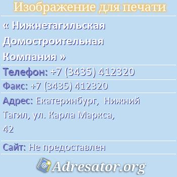 Нижнетагильская Домостроительная Компания по адресу: Екатеринбург,  Нижний Тагил, ул. Карла Маркса, 42