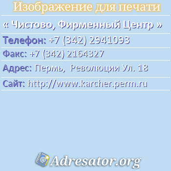 Чистово, Фирменный Центр по адресу: Пермь,  Революции Ул. 18