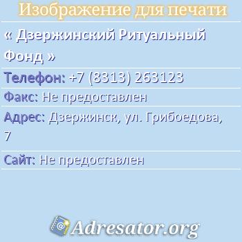 Дзержинский Ритуальный Фонд по адресу: Дзержинск, ул. Грибоедова, 7