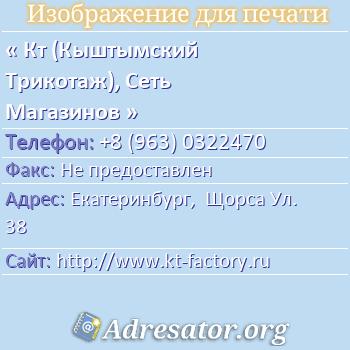 Кт (Кыштымский Трикотаж), Сеть Магазинов по адресу: Екатеринбург,  Щорса Ул. 38