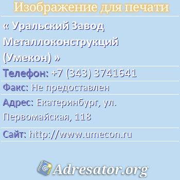 Уральский Завод Металлоконструкций (Умекон) по адресу: Екатеринбург, ул. Первомайская, 118