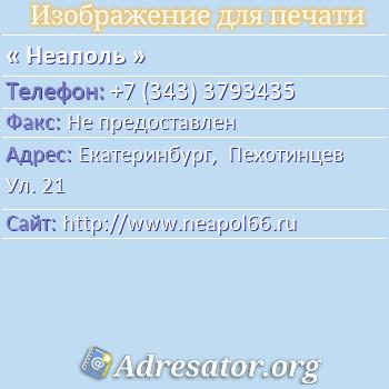 Неаполь по адресу: Екатеринбург,  Пехотинцев Ул. 21
