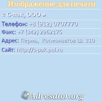 С-пак, ООО по адресу: Пермь,  Космонавтов Ш. 310
