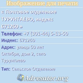 Почтовое отделение ТУРУНТАЕВО, индекс 671260 по адресу: улица50 лет Октября,дом2,село Турунтаево