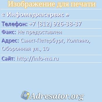 Инфомедиасервис по адресу: Санкт-Петербург, Колпино, Оборонная ул., 10
