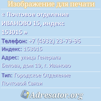 Почтовое отделение ИВАНОВО 15, индекс 153015 по адресу: улицаГенерала Белова,дом19,г. Иваново