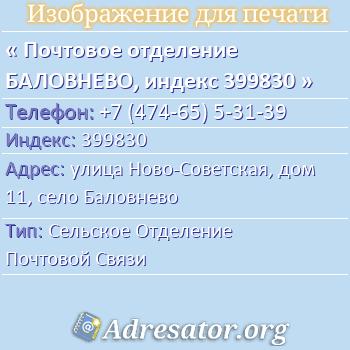 Почтовое отделение БАЛОВНЕВО, индекс 399830 по адресу: улицаНово-Советская,дом11,село Баловнево