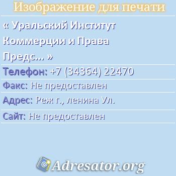 Уральский Институт Коммерции и Права Представительство по адресу: Реж г., ленина Ул.