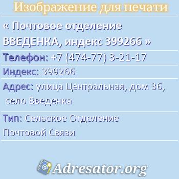 Почтовое отделение ВВЕДЕНКА, индекс 399266 по адресу: улицаЦентральная,дом36,село Введенка