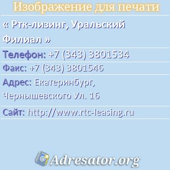 Ртк-лизинг, Уральский Филиал по адресу: Екатеринбург,  Чернышевского Ул. 16