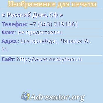 Русский Дом, Сф по адресу: Екатеринбург,  Чапаева Ул. 21