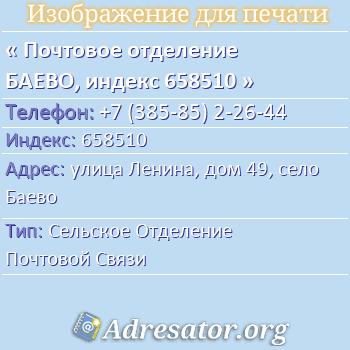 Почтовое отделение БАЕВО, индекс 658510 по адресу: улицаЛенина,дом49,село Баево