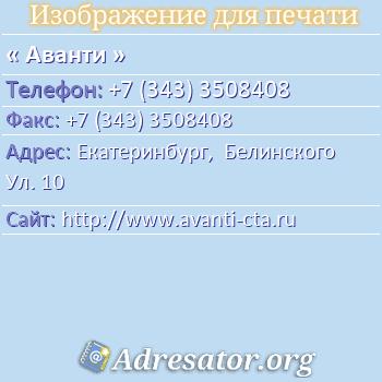 Аванти по адресу: Екатеринбург,  Белинского Ул. 10