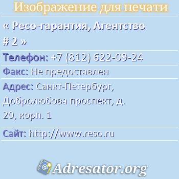 Ресо-гарантия, Агентство # 2 по адресу: Санкт-Петербург, Добролюбова проспект, д. 20, корп. 1