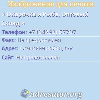 Окорочка и Рыба, Оптовый Склад по адресу: Осинский район, пос.
