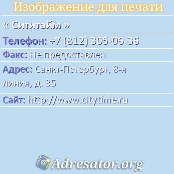 Сититайм по адресу: Санкт-Петербург, 8-я линия, д. 35