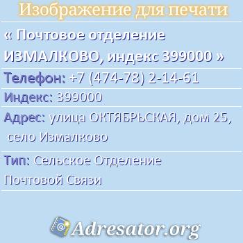 Почтовое отделение ИЗМАЛКОВО, индекс 399000 по адресу: улицаОКТЯБРЬСКАЯ,дом25,село Измалково
