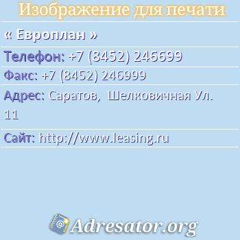 Европлан по адресу: Саратов,  Шелковичная Ул. 11